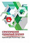 Стратегический сценарный прогноз : Пермский край, Россия и мир - 2030