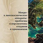 Издана брошюра «Микро - и нанокосмические аппараты: проблемы и перспективы создания и применения»