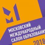 Панельная дискуссия в рамках Московского международного салона образования