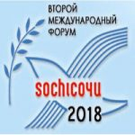 Доклад на Втором форуме евразийской интеграции
