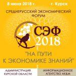 VII Среднерусский экономический форум «На пути к экономике знаний»